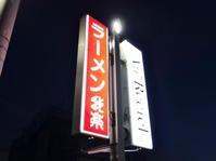 ラーメン我楽 - 芋タンおかわり!