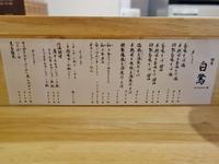 麺屋 白鷺 - 芋タンおかわり!