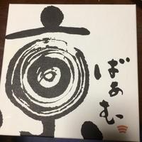京ばぁむ - ∞ Pliant ∞