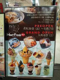 MeetFresh 鮮芋仙@赤羽Bivio店 - いつの間にか20年