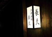 日本三大酒場の一つ「長久酒場」 @白浜 - たんぶーらんの戯言