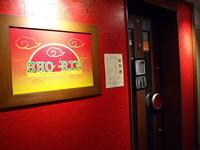 札幌 スープカレー SHO-RIN その2 (豚しゃぶと白髪ネギカリー) - 苫小牧ブログ