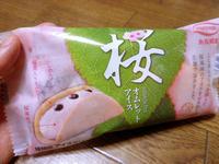 桜オムレットアイス@丸永製菓 - 池袋うまうま日記。