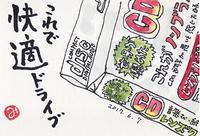 CDクリーナー - きゅうママの絵手紙の小部屋