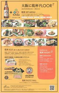 Motta Porteno(モッタポルテーニョ )@グランフロント大阪 - スカパラ@神戸 美味しい関西 メチャエエで!!