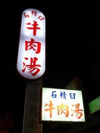 台湾一周7日間(22)花蓮へ - ◆ Mangiare Felice ◆ 食べて飲んで幸せ