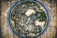 雲龍図 - MASUDAの「間」ま