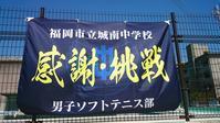 福岡市立城南中学男子ソフトテニス部様 部旗 - のれん・旗の製作 | 福岡博多の旗屋㈱ハカタフラッグ