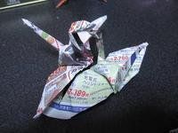 折り紙祭り - ちいさな森-mode:κ-