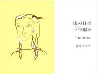 『雨の日の三つ編み』 - マリカの野草画帖