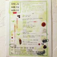 *6月11日 日曜日は〜 - salon de thé okashinaohana 可笑的花