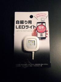 100円ショップの「自撮り用LEDライト」は・・・ - ぴよどらカメラ堂