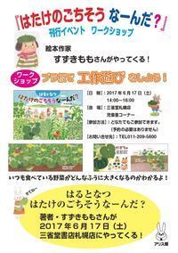 三省堂書店札幌店にて「読み聞かせ&ワークッショップ」を開催します♪ - おさんぽ日和