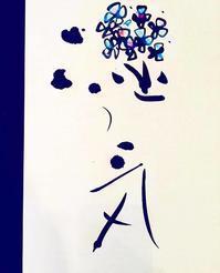 ✨雨の一日✨ - fu-de-sign*文字日和*