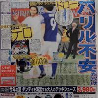 日本vsシリア - 湘南☆浪漫