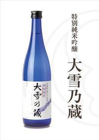 お食事に日本酒はいかが? - 登別温泉 第一滝本館 たきもとブログ