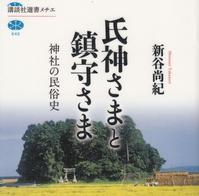 氏神さまと鎮守さま - 奈良・桜井の歴史と社会