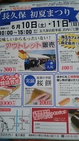 イベント告知  6/10・11お菓子のさかい工場祭直売会に出店します? - 畑と笑いと長靴と