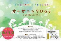 6/10 オーガニックDay - nithigetu-life