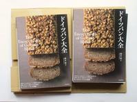『ドイツパン大全』6月5日に発売されました! - イギリスの食、イギリスの料理&菓子