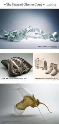 ガラス造形の未来学 vol.4 いよいよ6/14から始まります - Gallery O2