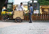"""旅するミラーレス:台湾 永康街の路上で、Nitro Cold Brew(ニトロコールドブリューコーヒー) - 東京女子フォトレッスンサロン『ラ・フォト自由が丘』の""""恋するカメラ"""""""