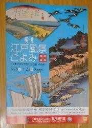 広重・江戸風景ごよみ(復刻版画展) - うまこの天袋