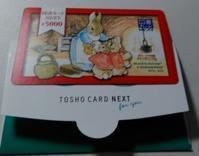 再び図書カードをゲット - 小さな幸せにっき