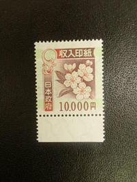 収入印紙の買取なら大吉高松店(香川県高松市) - 大吉高松店-店長ブログ