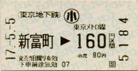 222 新富町駅(東京メトロ) - fbox12 blog (博物館fbox12 館長の雑記帳)