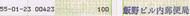 2-9000 飯野ビル内郵便局 <廃止> 東京都千代田区 - fbox12 blog (博物館fbox12 館長の雑記帳)