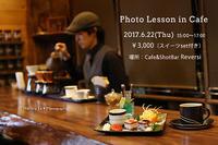 【増席のお知らせ】Cafe フォトレッスン - マタニティ・家族写真 ロケーション撮影&出張撮影 Hallura-La * Photo blog
