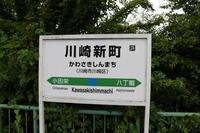 関東遠征 その4 川崎新町で貨物列車撮影② 2017.05.26 - こちら運転担当配車係2