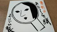 ようじやとメイドインジャパン - LILOANでお局三昧!