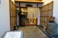 島根県 松江   日本料理 いと賀   1日目 - KuriSalo 天然酵母ちいさなパン教室と日々の暮らしの事