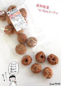 【長野:安曇野】原野製菓の「マーちゃんドーナツ」【また食べたい!】 - 溝呂木一美(飯塚一美)の仕事と趣味とドーナツ