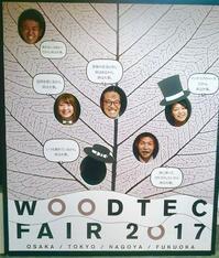 WOODTEC FAIR 2017  - はなおか日和