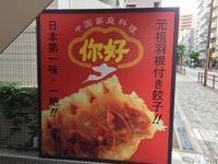 餃子の蒲田 - わたしの好きな物
