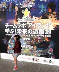 愛媛県松山市アイテムえひめ・チームラボ - FACTORY     blogggggggggg