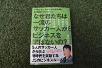 【サッカー書籍紹介】なぜ君たちは一流のサッカー人からビジネスを学ばないの? - 暇人のFootball 観戦Diary