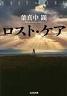 『ロスト・ケア』(葉真中 顕、光文社) - 晴読雨読ときどき韓国語