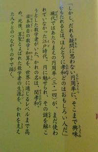 課題図書「円周率の謎を追う 江戸の天才数学者・関孝和の挑戦」 - 【作文・小論文教室】今はじまる未来へ