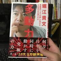 今話題の堀江貴文氏が書いた「多動力」を読んだ感想 - 素直が一番ってことはわかってますが・・・