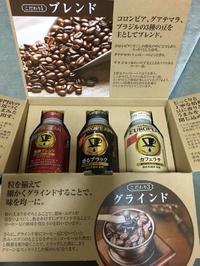 ジョージア ヨーロピアンコーヒー 当選 - 主婦のじぇっ!じぇっ!じぇっ!生活