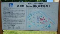 道の駅巡りすぎ 新潟~群馬 - ぶろぐ
