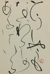 青空に白い雲(^O^)       「や」 - 筆文字・商業書道・今日の一文字・書画作品<札幌描き屋工山>
