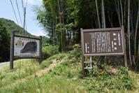 太平記を歩く。 その75 「駒山城跡」 兵庫県赤穂郡上郡町 - 坂の上のサインボード