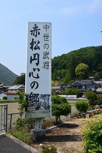 太平記を歩く。 その76 「赤松居館跡」 兵庫県赤穂郡上郡町 - 坂の上のサインボード
