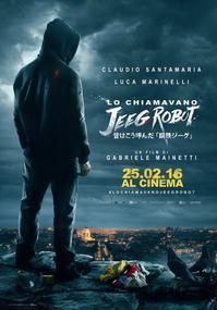 「皆はこう呼んだ、鋼鉄ジーグ」 - ヨーロッパ映画を観よう!