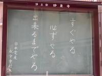 心に留まった言葉№24/妙泉寺さんの掲示板から。 -  「幾一里のブログ」 京都から ・・・